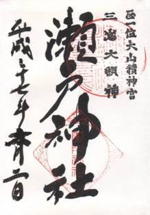 瀬戸神社・御朱印