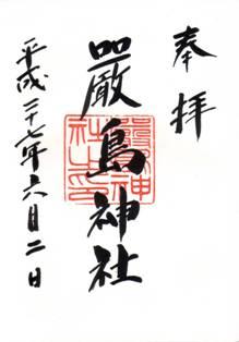 厳島神社・御朱印