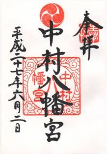 中村八幡宮・御朱印