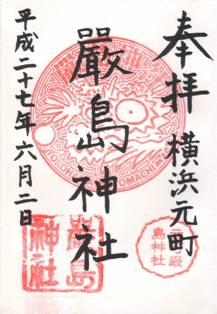 厳島神社・御朱印①