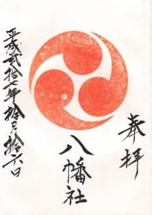 八幡社・御朱印