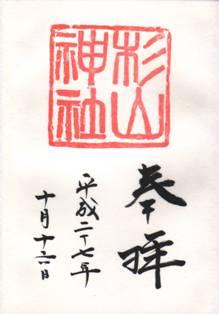 杉山神社・御朱印