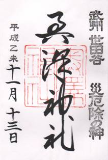 奥澤神社・御朱印