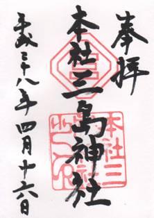 本社三島神社・御朱印