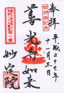 妙定院・御朱印(善光寺如来)