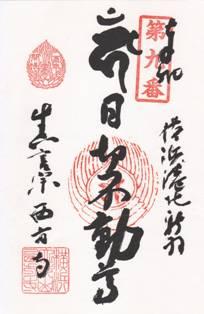 西方寺・御朱印(武相不動)