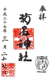 菊名神社・御朱印