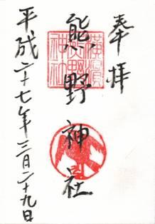 市場東中町熊野神社・御朱印