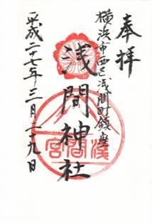 浅間町浅間神社・御朱印