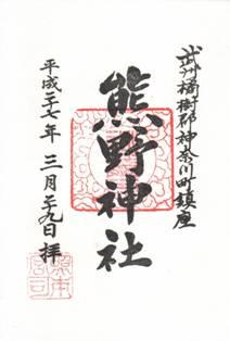 東神奈川熊野神社・御朱印