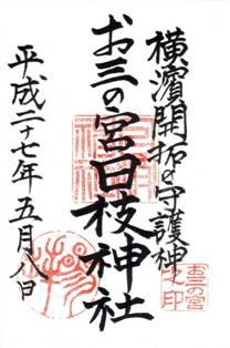 山王町日枝神社・御朱印