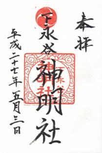 下永谷神明社・御朱印