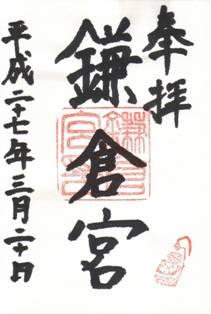 鎌倉宮・御朱印