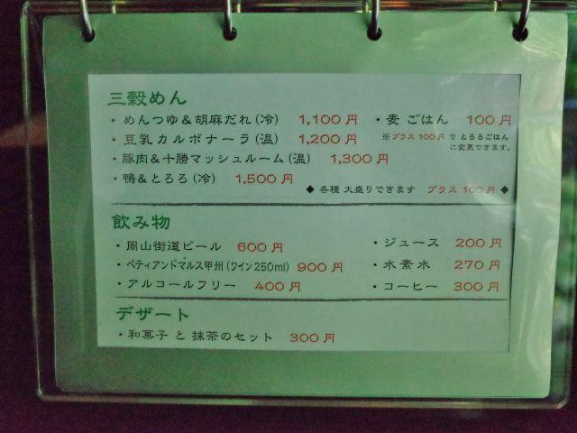 山の麺処5