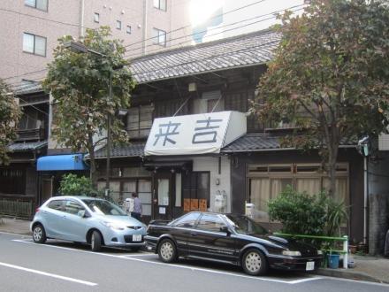浅草橋5丁目 めんや来吉①