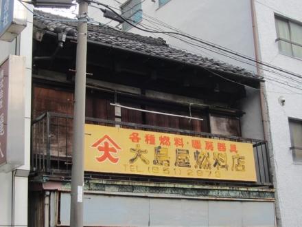 浅草橋5丁目 大野屋燃料店