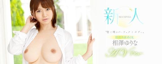 相澤ゆりな 35