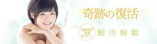 鮎川柚姫 94