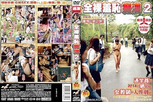全裸羞恥痴〇 2