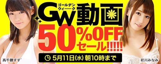 DMM動画GWセール 69