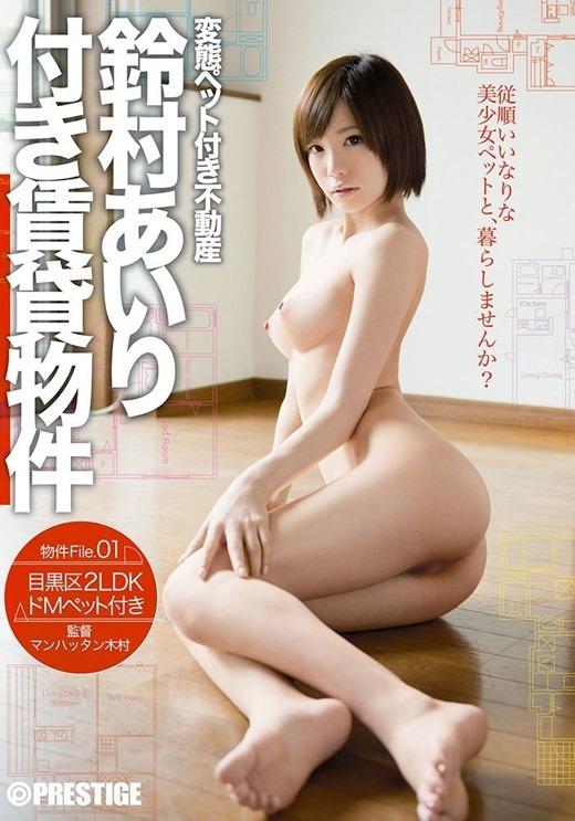 変態ペット付き不動産 鈴村あいり付き賃貸物件 物件File.01