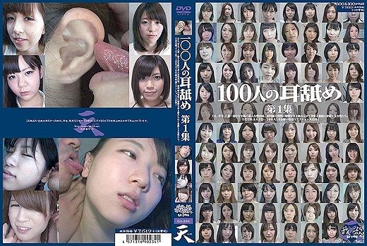 100人の耳舐め 第1集