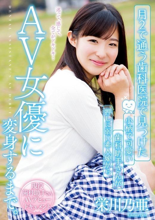栄川乃亜 01