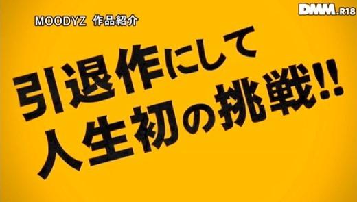 本田莉子 引退 44