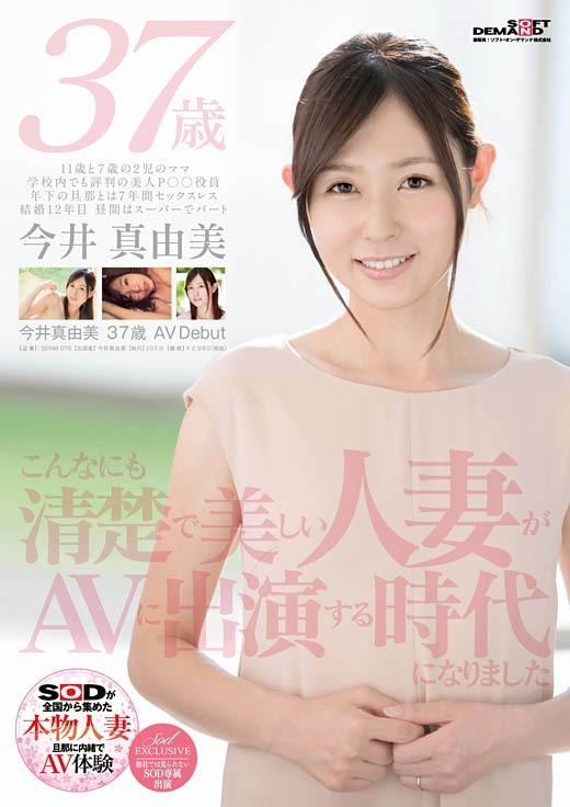 今井真由美 37歳の美人人妻がAVデビュー