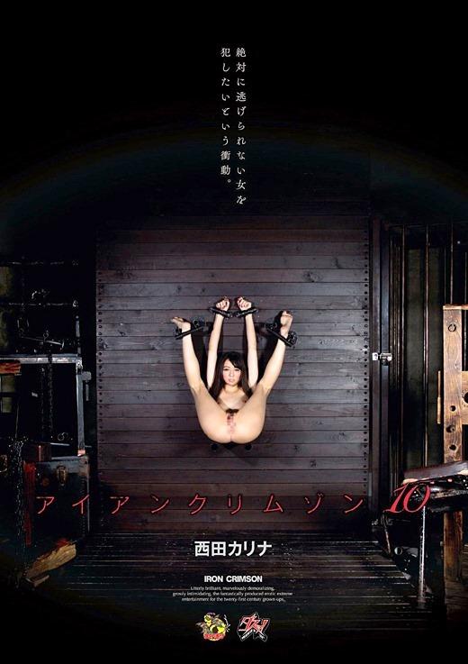 アイアンクリムゾン 西田カリナ 01
