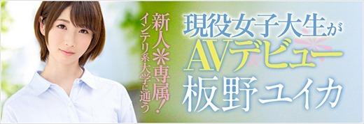 板野ユイカ 42