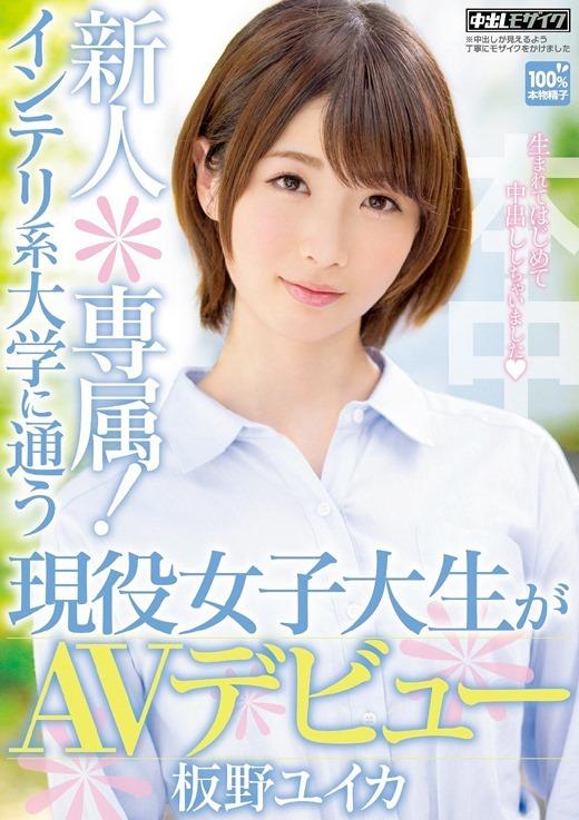 板野ユイカ 45