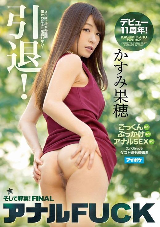 かすみ果穂 01