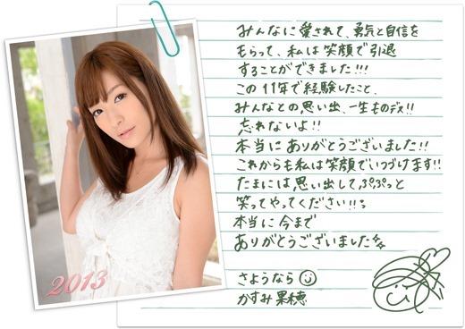 かすみ果穂 04