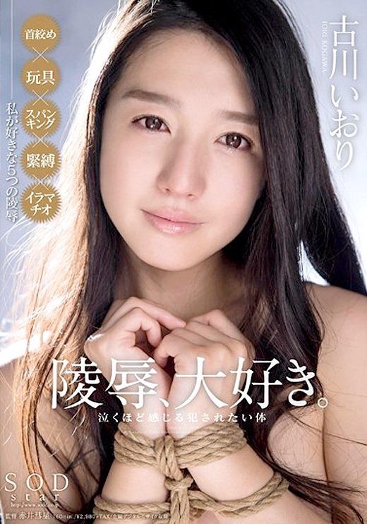 古川いおり 01