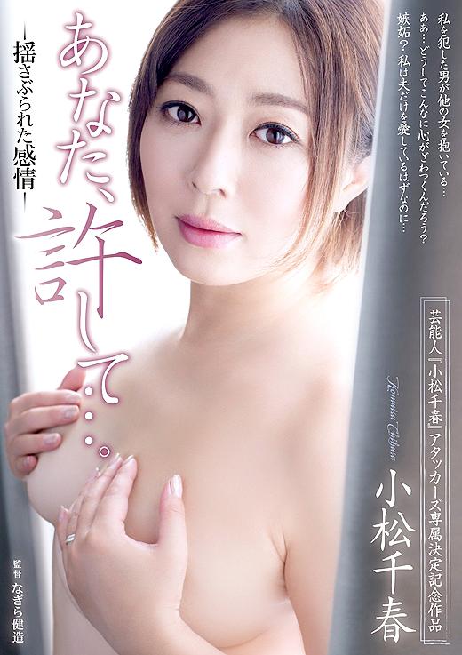 小松千春 元タレントが魅せる貞淑な人妻の不倫SEX