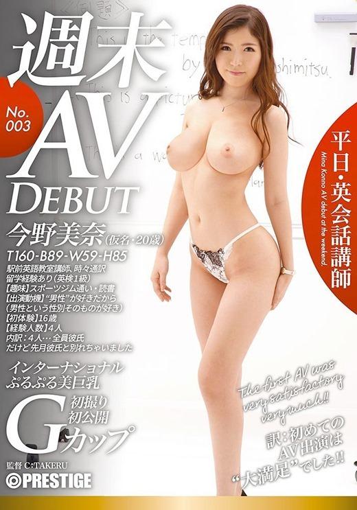 今野美奈 40