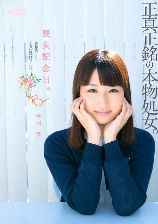 琴羽雫 01