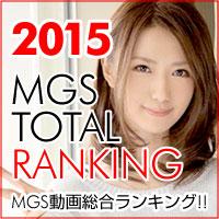 MGS動画2015総合ランキング