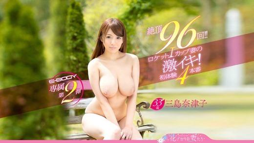 三島奈津子 40
