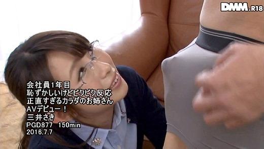 三井さき 32