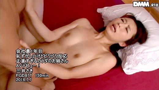 三井さき 49