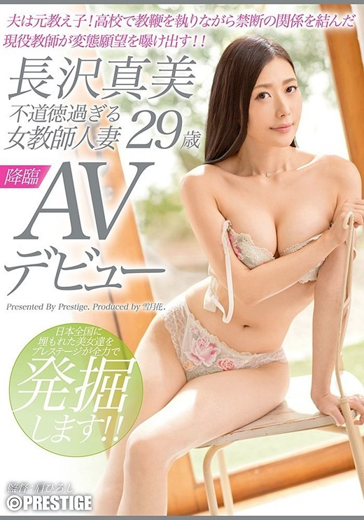 長沢真美 46
