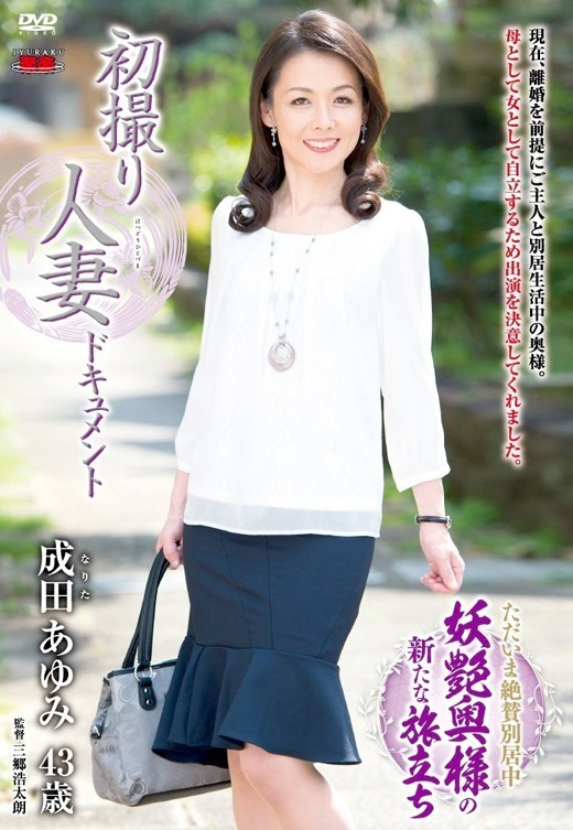 成田あゆみ 01