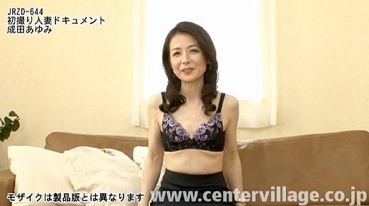成田あゆみ 19