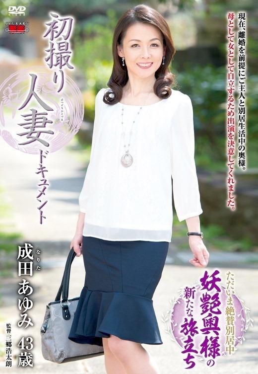 成田あゆみ 31