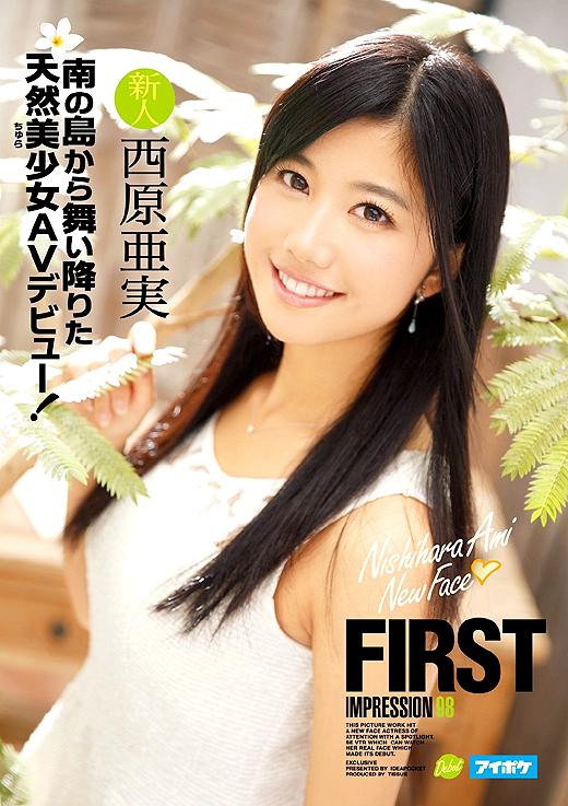 西原亜実 笑顔が眩しい天然美少女のAV