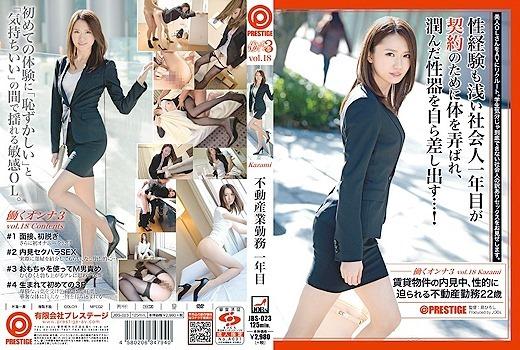 働くオンナ3 Vol.18