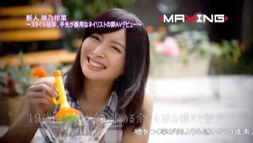 咲乃柑菜 100