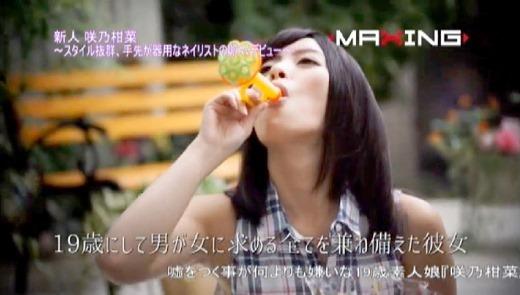 咲乃柑菜 101